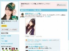 道重さんのブログ。現在は普通に更新されている。