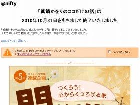 閉鎖されてしまった眞鍋さんのブログ。現在はアナウンス文のみ掲載されている。