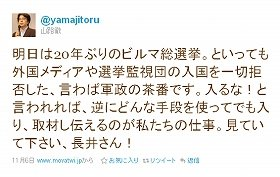 意気込みを伝える山路さんのツイッター。
