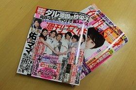 「離婚騒動の原因が一転、『紗栄子』と報じた週刊誌」