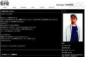 英智さんのブログ。ファンは心配している。