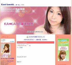 ブログは継続を決めた?「休止宣言」した神崎さんのブログ