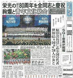 80周年記念イベントの様子を報じる機関紙「聖教新聞」。池田名誉会長は出席しなかった