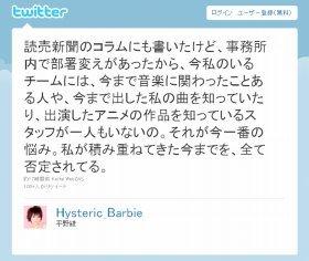 平野綾さんのツイッター