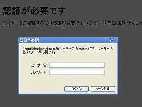 ブログにアクセスすると、IDとパスワードの入力を求められる状態が続いた