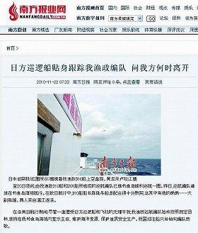 「南方日報」ウェブサイトに掲載されたルポ。「漁政310」から日本側のヘリを見上げている