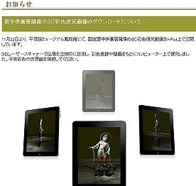 平等院のサイトで復元画像ダウンロードについて説明されている
