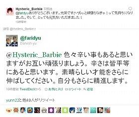 平野綾さんを励ますダルビッシュ有投手