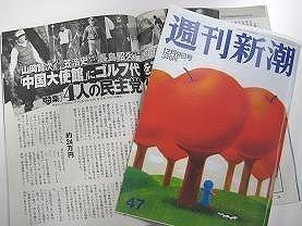 民主党議員と中国大使らのゴルフについて報じた週刊新潮