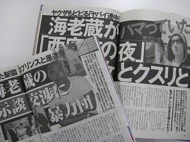 市川海老蔵さん「新情報」を伝えた週刊現代と週刊朝日