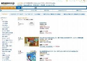 Amazonでは早くも1位。本当に売れるのか。