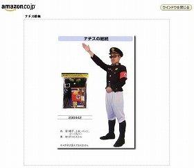 問題とされた「ナチスの総統」は、アマゾンでも販売されている