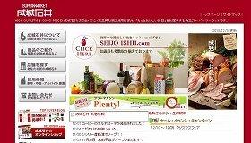 売却が取沙汰される高級スーパーの成城石井(写真は、同社ホームページ)
