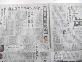 横峯議員の政治資金問題を報じた朝日新聞