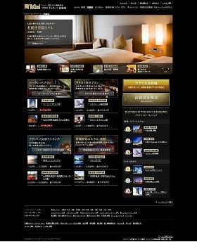 老舗の高級旅館やホテルも「クーポンサイト」に登場(「トクー!ポン」の高級宿のページ)