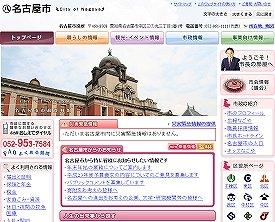 名古屋政界はどうなるのか
