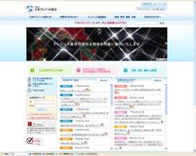 カード決済の「なりすまし」撲滅に「ガイドライン」を策定(日本クレジット協会のホームページ)