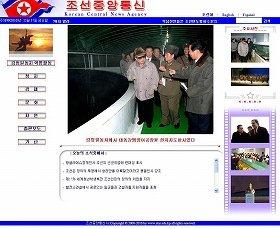 北朝鮮国内から発信されているとみられる朝鮮中央通信の公式サイト