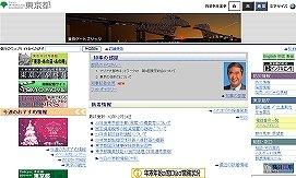 東京都の次の知事はどうなる?
