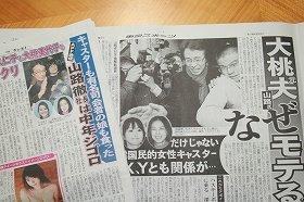 夕刊紙も山路さんを大特集