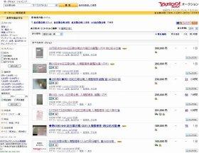 ヤフオクで46万円の異常事態 嵐・AKB人気で紅白入場券高騰