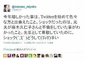 大桃さんがツイッターで暴露。