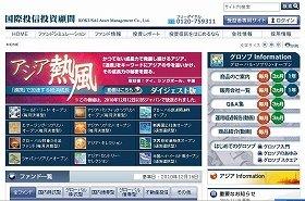 日本最大の投信「グロソブ」に衰えが…(写真は、運用会社の国際投信投資顧問のホームページ)