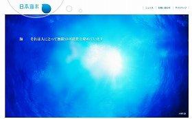 燃料費アップで塩も値上げ(写真は、製塩最大手の「日本海水」のホームページ)