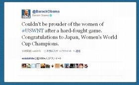オバマ大統領はツイッターでなでしこに「おめでとう」
