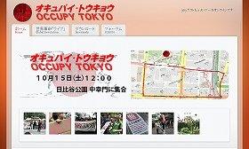 「東京を占拠せよ」のウェブサイトはデモの写真を掲載
