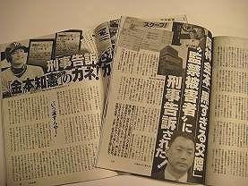 週刊新潮と週刊文春が大きく報じている。