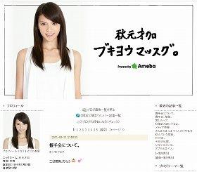 秋元才加さんもブログで問題提起。