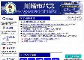 「運行ミス」に揺れる川崎市バス(写真は、川崎市交通局のホームページ)