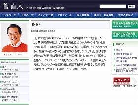 菅首相のウェブサイトのコラムが「ブーメラン」だと波紋を呼んでいる