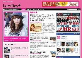美人女子学生のレポートサイト「ルミレポ」