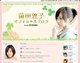 更新が途絶えている前田さんのブログ。
