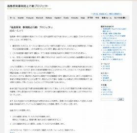 山田さんらの呼びかけに100人超の高齢エンジニアたちが集まった(写真は「福島原発暴発阻止プロジェクト」のホームページ)