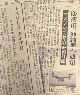 オスプレイ配置問題を報じる朝日新聞と毎日新聞