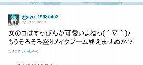 浜崎さん突然の提言。