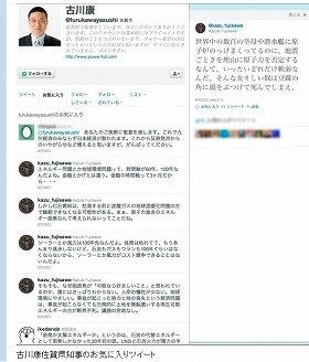 あるユーザーが指摘した古川知事のツイッター「お気に入り」の画像