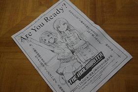 読売新聞に掲載された「アイドルマスター」広告(東京版)