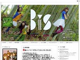 BiS公式サイト。