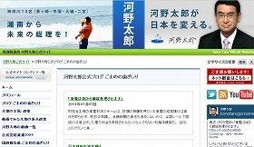 東電の破たん処理で「経産官僚が議員会館を回り始めた」(写真は、河野太郎公式ブログ)