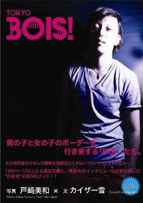 「TOKYO BOIS!」表紙