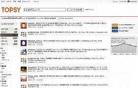 「J-CASTニュース」のリアルタイム検索結果がズラリ