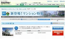 仙台市の新築分譲マンションが売れている(写真は、リクルート「SUUMO」東北版のホームページ)