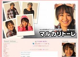 丸山選手のブログ「マルカリトーレ」