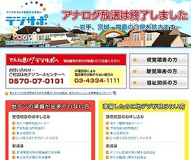 総務省の「デジサポ」サイト。