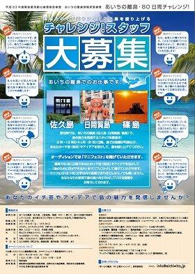 「あいちの離島80日間チャレンジ!」募集ポスター