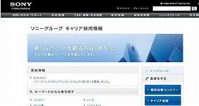 仙台工場で22人の期間社員が雇用継続を求めている(写真は、ソニーグループのキャリア採用ページ)